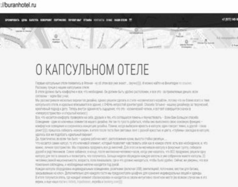 Капсуль отель_Буран-2