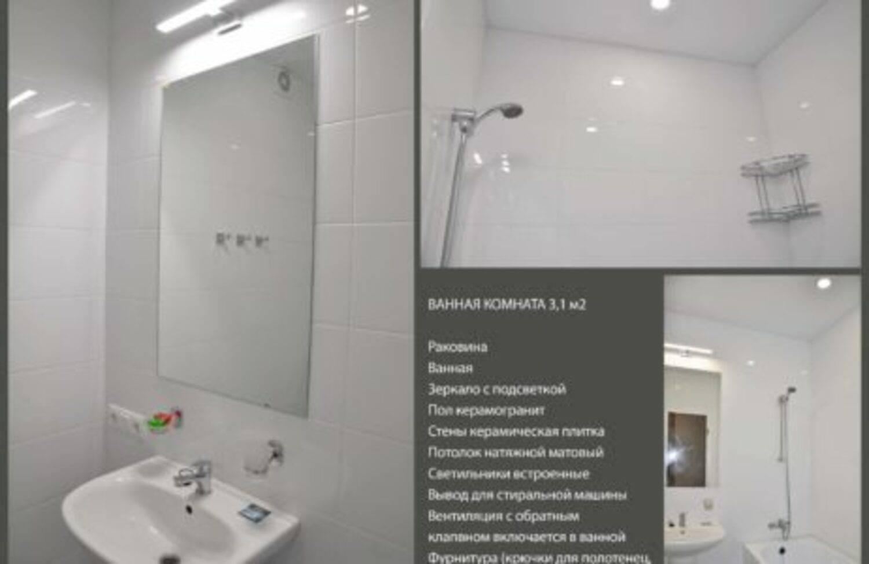 12_Ванная