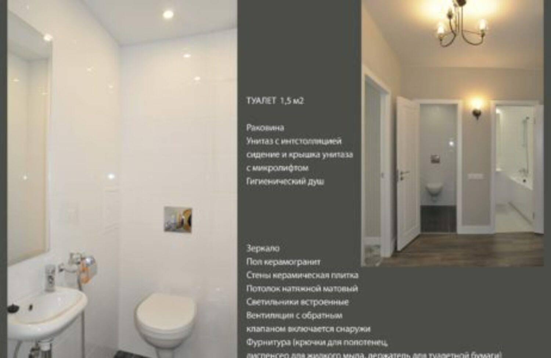 13_Туалет
